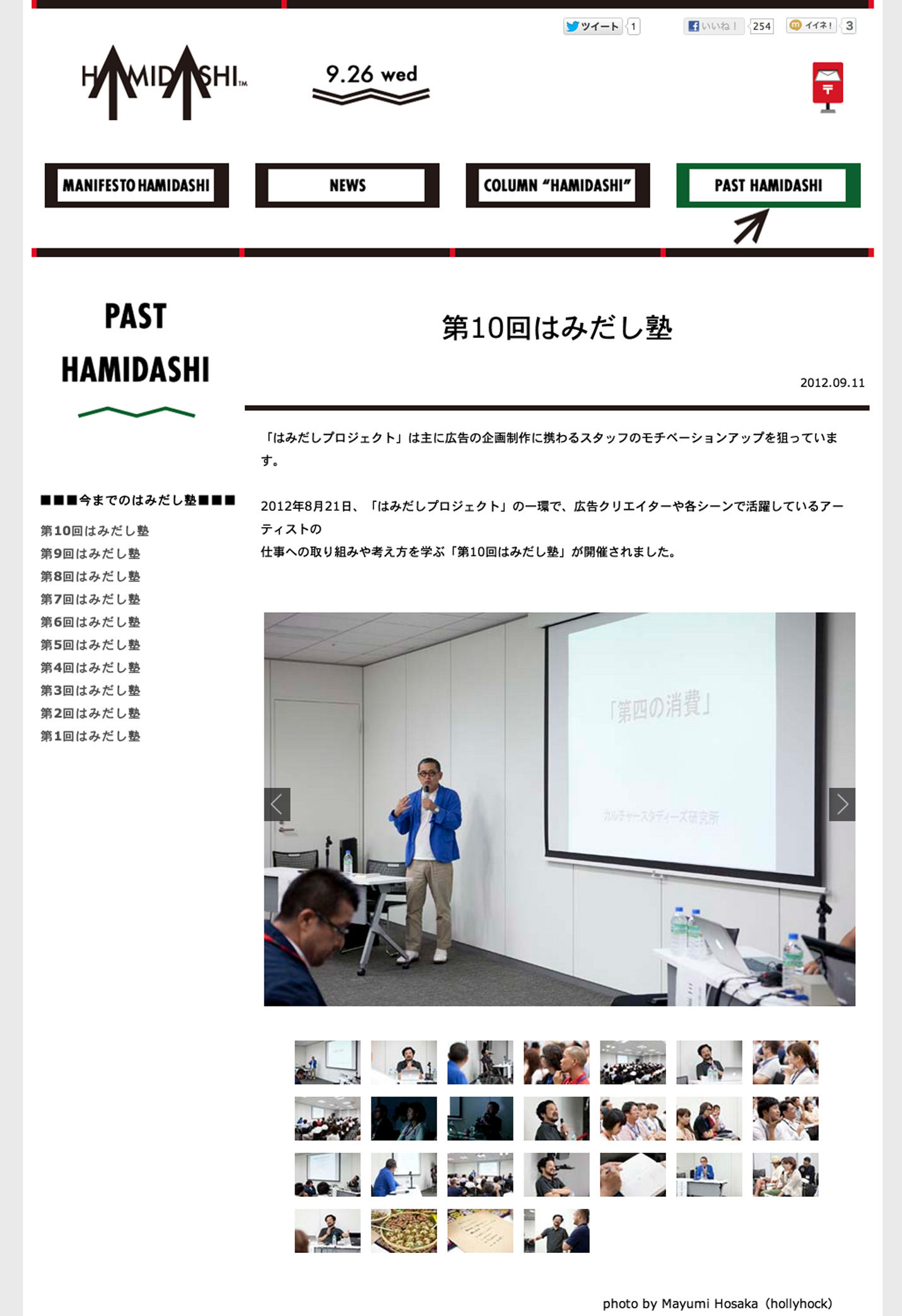 hamidashi_second01